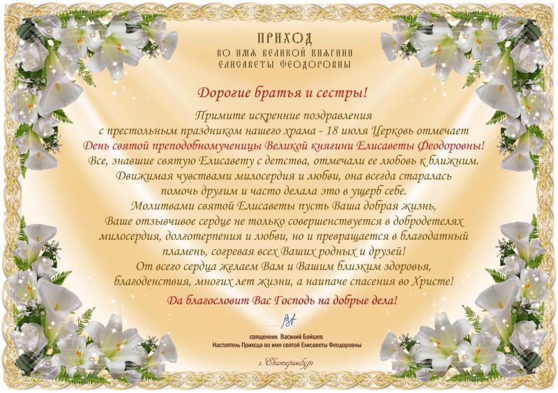 Текст поздравления с днем рождения священнику