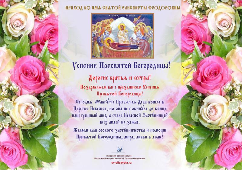 Открытки к празднику успения пресвятой богородицы