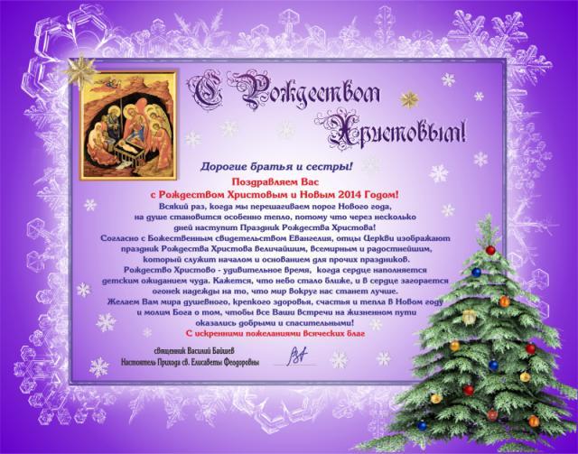 Рождество поздравления официальные в