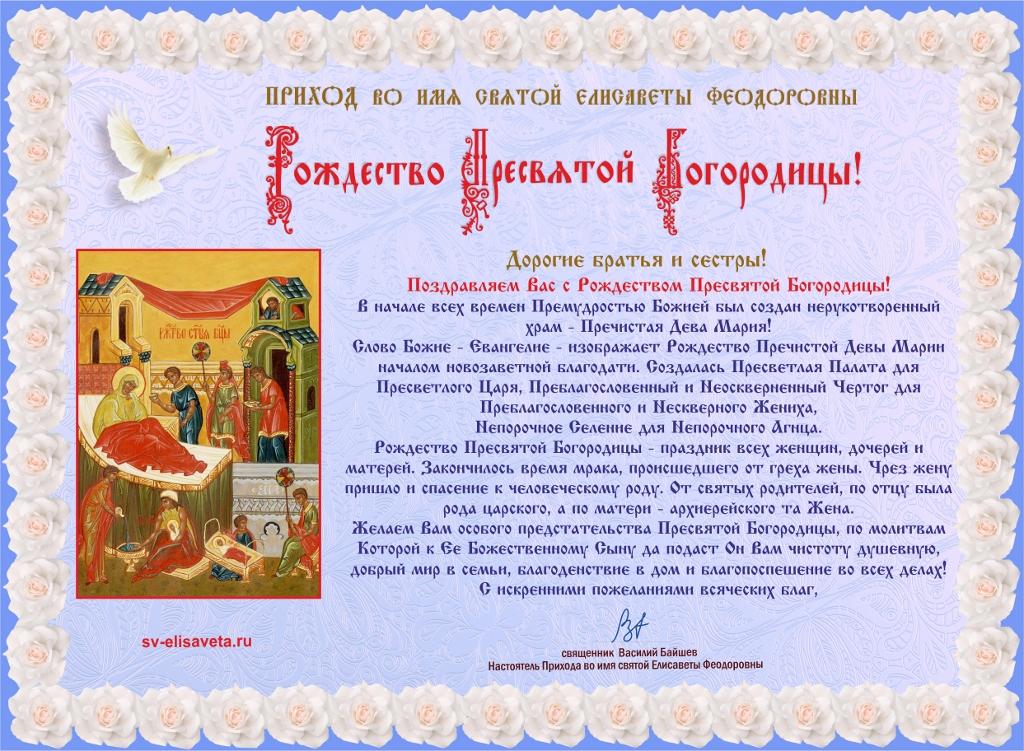 Рождество богородицы стихи поздравления 51